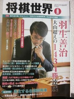 20190712将棋世界2019年8月号.JPG
